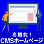 簡単操作多機能商品管理ECソフト
